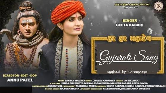 હર હર મહાદેવ HAR HAR MAHADEV LYRICS - Geeta Rabari | Gujarati.Lyrics4songs.xyz