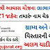 [Apply]Pradhan Mantri Awas Yojana (Urban)-PMAY (U) 2021@ pmaymis.gov.in: