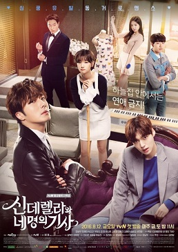 CINDERELLA AND FOUR KNIGHTS MEMOTIVASIKAN DIRI