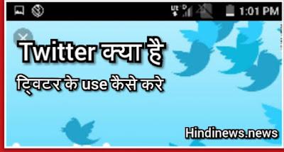 twitte par account kais banaye twitte use karne ka aasan tartiak in hindi