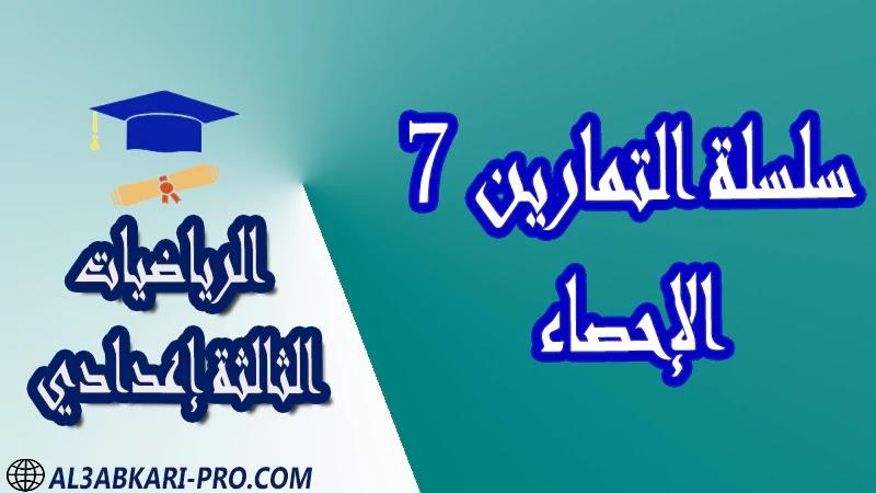 تحميل سلسلة التمارين 7 الإحصاء - مادة الرياضيات مستوى الثالثة إعدادي تحميل سلسلة التمارين 7 الإحصاء - مادة الرياضيات مستوى الثالثة إعدادي