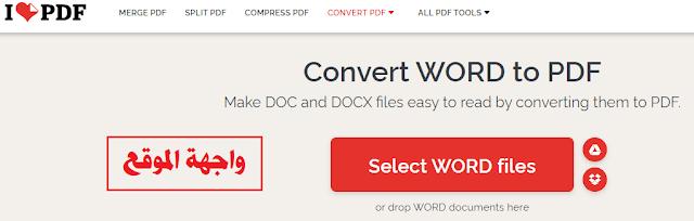 تحويل Word الى PDF باللغة العربية مجانا