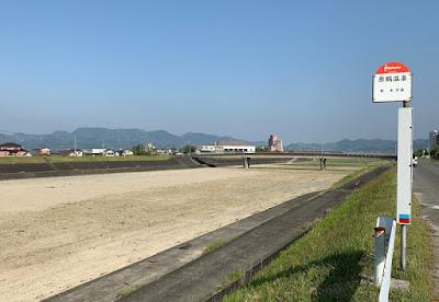 原鶴温泉バス停前