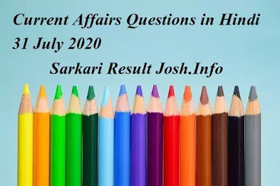 Current Affairs Questions in Hindi 31 July 2020