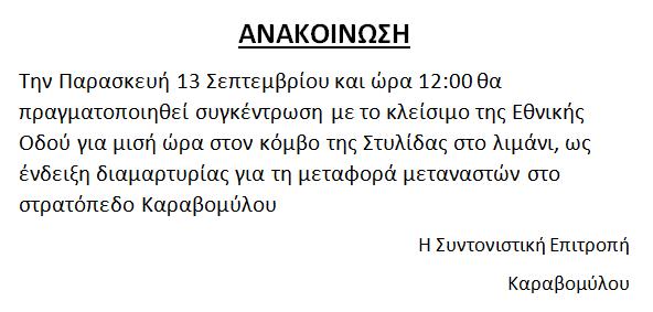 """Στυλίδα: Η """"Συντονιστική Επιτροπή"""" Καραβομύλου, καλεί σε συγκέντρωση..."""