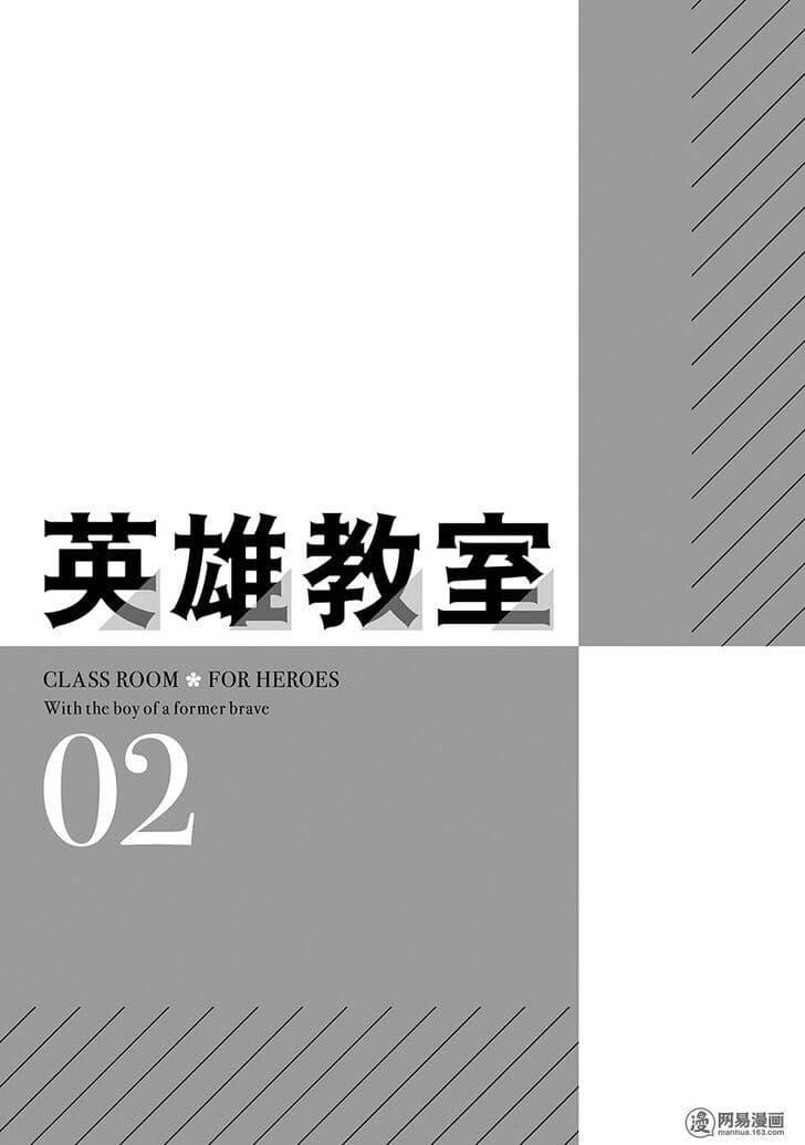 อ่านการ์ตูน Eiyuu Kyoushitsu (Reboot) ตอนที่ 3.2 หน้าที่ 3