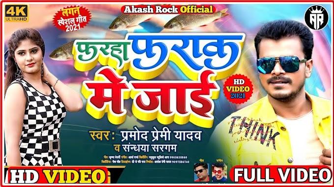 Farha Farak Me Jai pramod premi new song