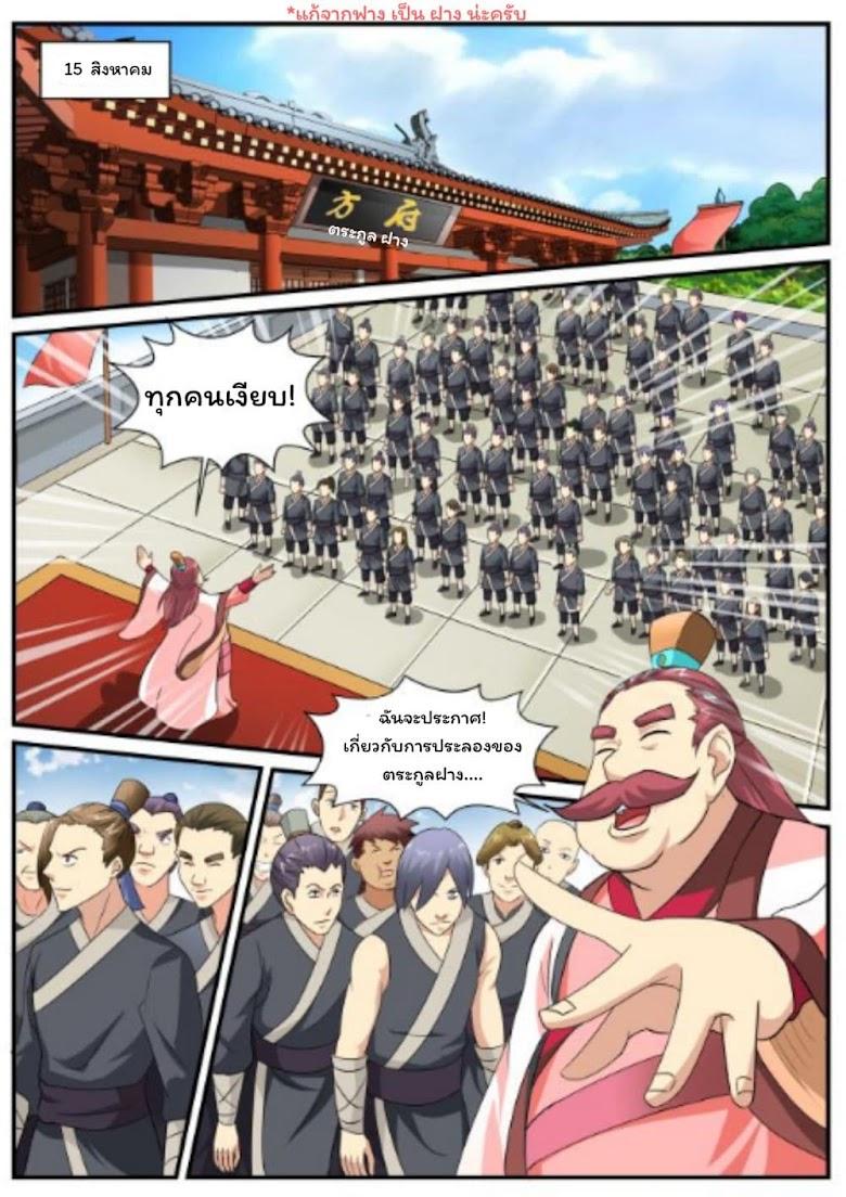 Greatest Sword Immortal - หน้า 24