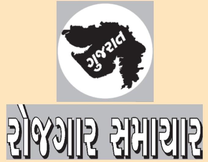 Gujarat Rozgaar Samachar 08-07-2020 (Pdf) Download