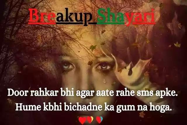 Heart Touching Breakup Shayari | Sad Breakup Shayari In Hindi | Sad Breakup Status In Hindi.