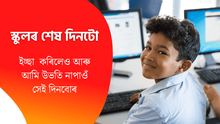 The Last Day Of My School | Assamese Story