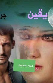 رواية يقين جريئه كاملة pdf بقلم منه محمد