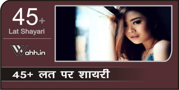 Lat-Shayari-2-Line