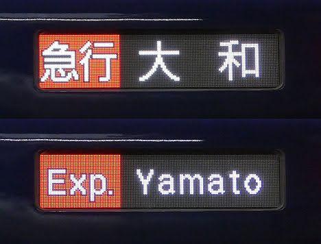 【ダイヤ改正で登場!】急行 大和行き20000系