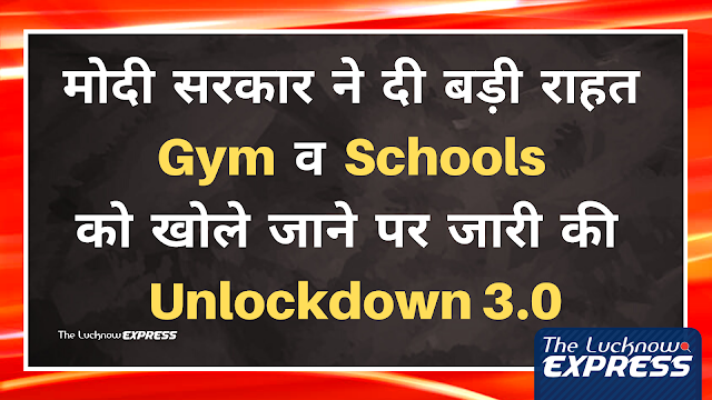 MHA Issued Unlock 3.0 Guidelines for 1 August onwards
