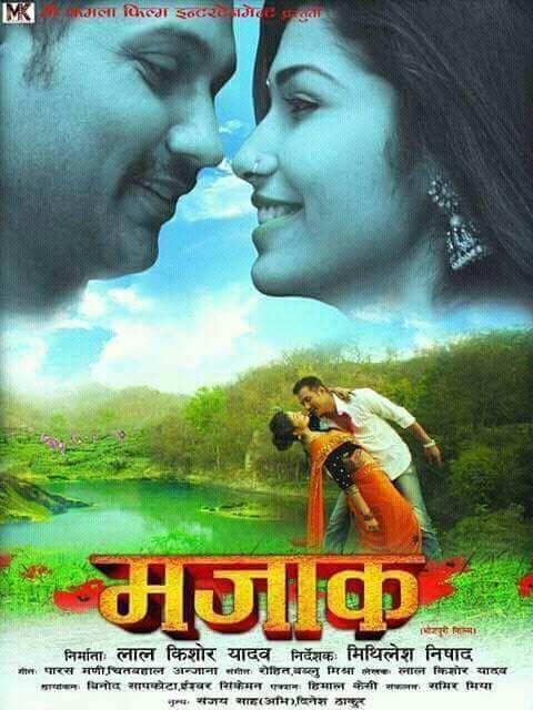 Majak - Bhojpuri Movie Star casts, News, Wallpapers, Songs & Videos