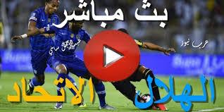 يلا شوت مشاهدة مباراة الهلال والاتحاد بث مباشر دوري ابطال آسيا 17-9-2019