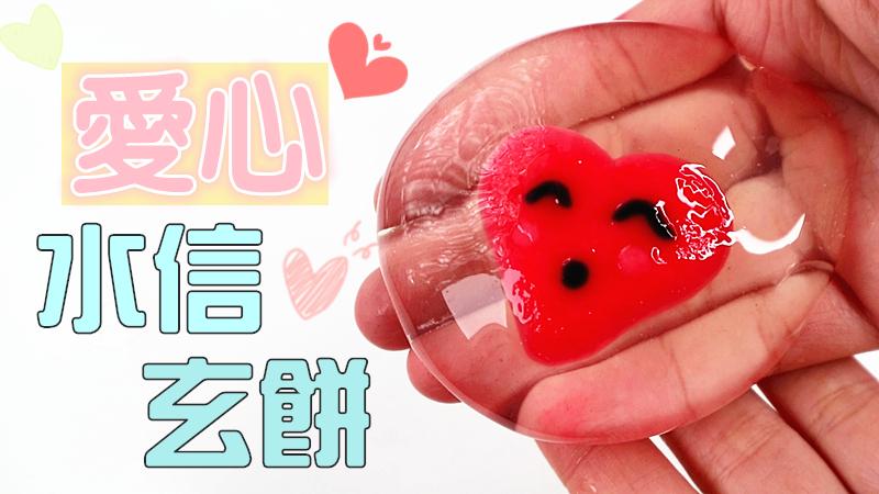 Heart Rain Drop Cake 愛心水信玄餅
