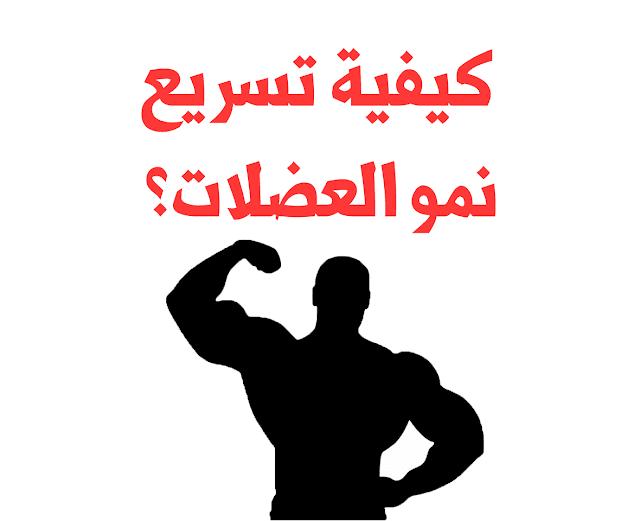 كيفية تسريع نمو العضلات؟