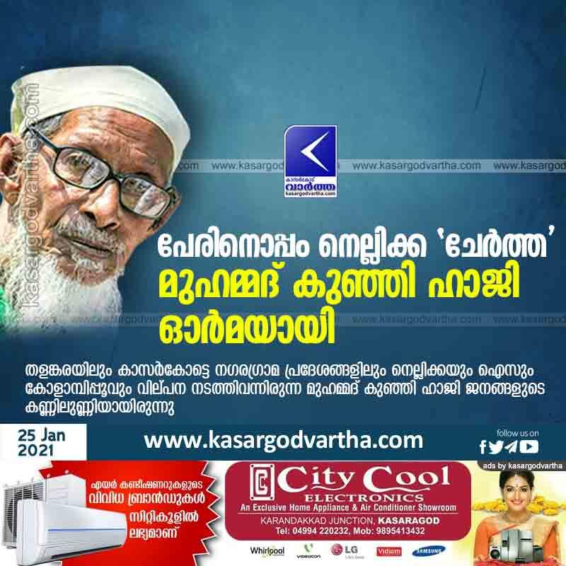 Kerala, News, Kasaragod, Thalankara, Muhammad Kunji Haji, Gooseberry, Muhammad Kunji Haji Passed away.