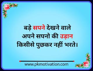 अंदाजा ताकत का लगाया जाता है हौंसलो का नहीं। 5 Best hindi suvichar.