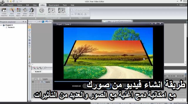 برنامج لدمج الصور مع اغنية في فيديو