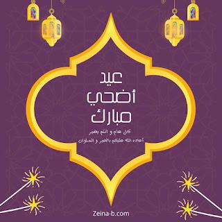 صور عن عيد الاضحي المبارك