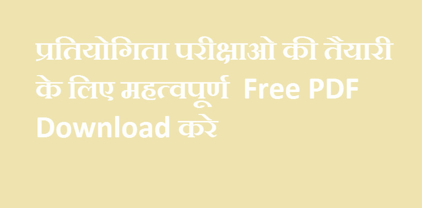 Indian Geography PDF in Hindi