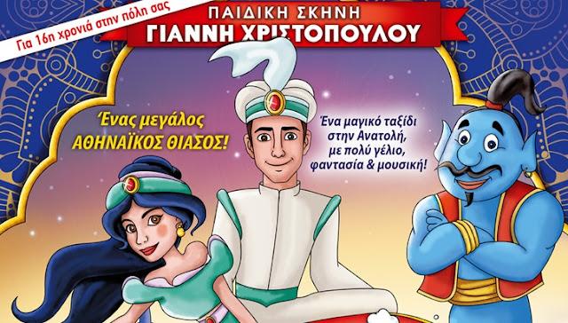 """Η Σκηνή του VALIAplus στο Άργος υποδέχεται τον """"Αλαντίν και το μαγικό λυχνάρι"""""""