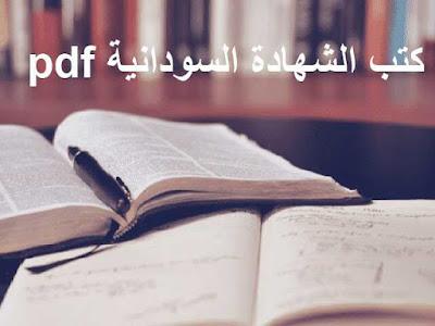 تحميل كتب الشهادة السودانية pdf على الهاتف
