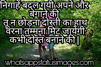 Bachpan Ki Dosti Shayar