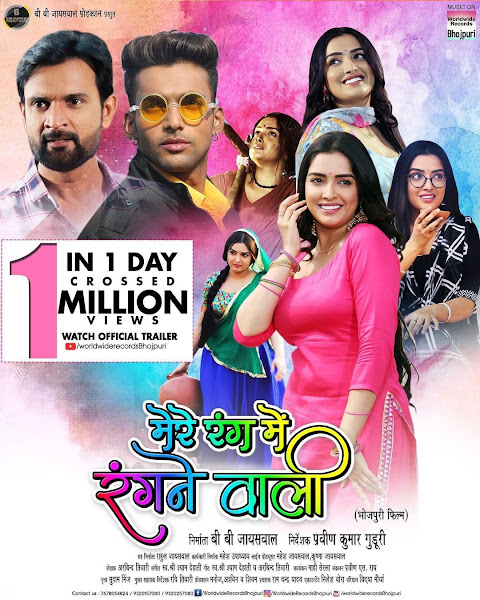 Bhojpuri movie Mere Rang Mein Rangne Wali 2021 wiki - Here is the Mere Rang Mein Rangne Wali Movie full star star-cast, Release date, Actor, actress. Song name, photo, poster, trailer, wallpaper
