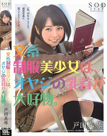 STARS-089 Toda Makoto School Uniform Girl
