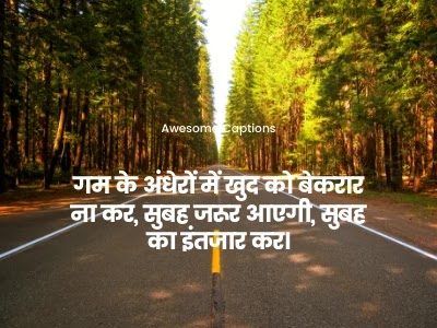 inspirational shayari in hindi 2020