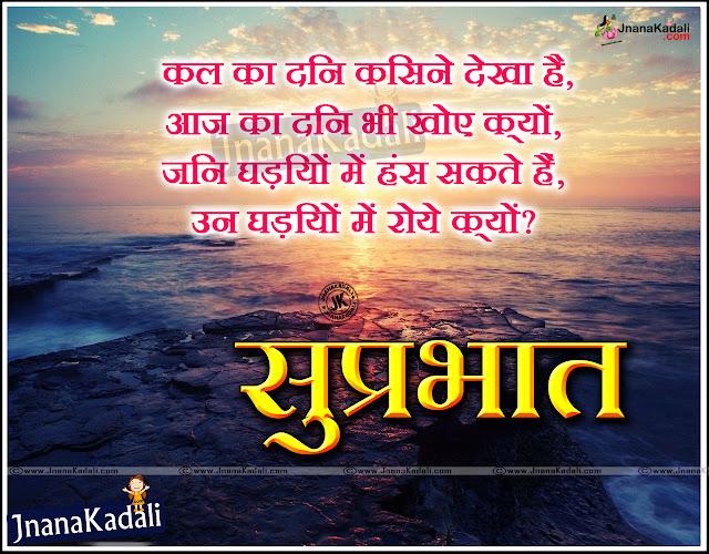 Good morning inspiring shayari hindi inspirational shayari quotes