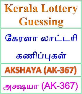 Kerala lottery guessing of AKSHAYA AK-367, AKSHAYA AK-367 lottery prediction, top winning numbers of AKSHAYA AK-367, ABC winning numbers, ABC AKSHAYA AK-367 31-10-2018 ABC winning numbers, Best four winning numbers, AKSHAYA AK-367 six digit winning numbers, kerala lottery result AKSHAYA AK-367, AKSHAYA AK-367 lottery result today, AKSHAYA lottery AK-367, www.keralalotteries.info AK-367, live- AKSHAYA -lottery-result-today, kerala-lottery-results,