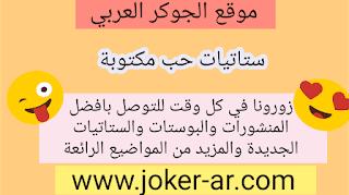ستاتيات حب مكتوبة 2019 - الجوكر العربي