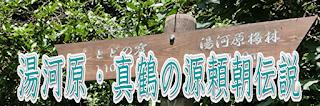 湯河原・真鶴の源頼朝伝説