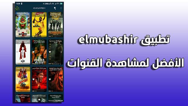 تحميل تطبيق elmubashir apk لمشاهدة القنوات المشفرة على الاندرويد مجانا