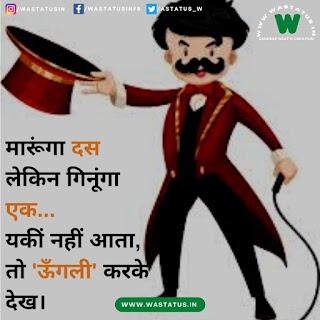 whatsapp status in hindi attitude व्हाट्सप्प स्टेटस इन हिंदी ऐटिटूड