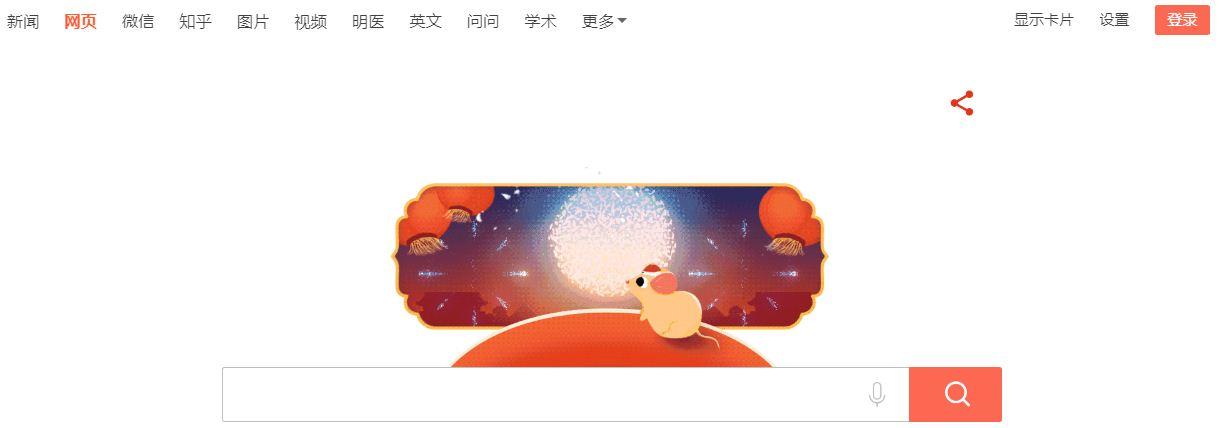 محرك بحث صيني