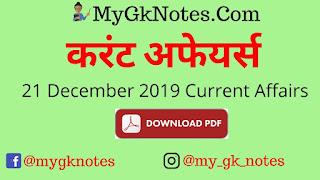 21 December 2019 Current Affairs