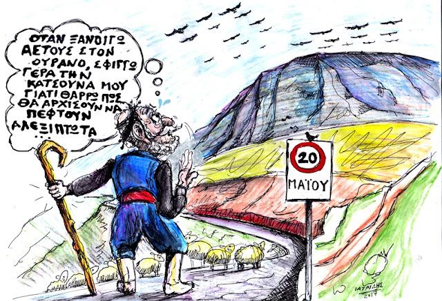 IaTriDis Γελοιογραφία για την εφημερίδα Άποψη του Νότου, Κρήτη, με θέμα την επέτειο για την Μάχη της Κρήτης