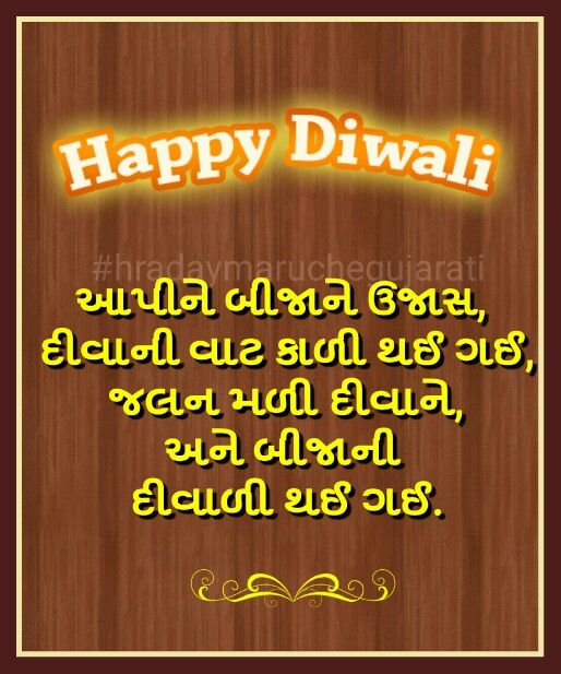 verynicepic-Happy Diwali Quotes in Gujarati- Messages, SMS
