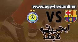 مشاهدة مباراة برشلونة ودينامو كييف بث مباشر رابط ايجي لايف 04-11-2020 في دوري أبطال أوروبا