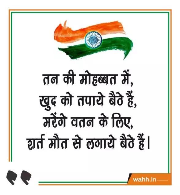 Indian Army Shayari  HINDI