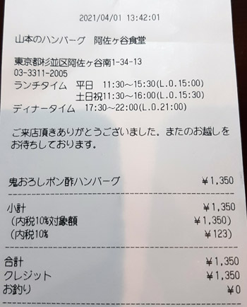山本のハンバーグ 阿佐ヶ谷食堂 2021/4/1 飲食のレシート