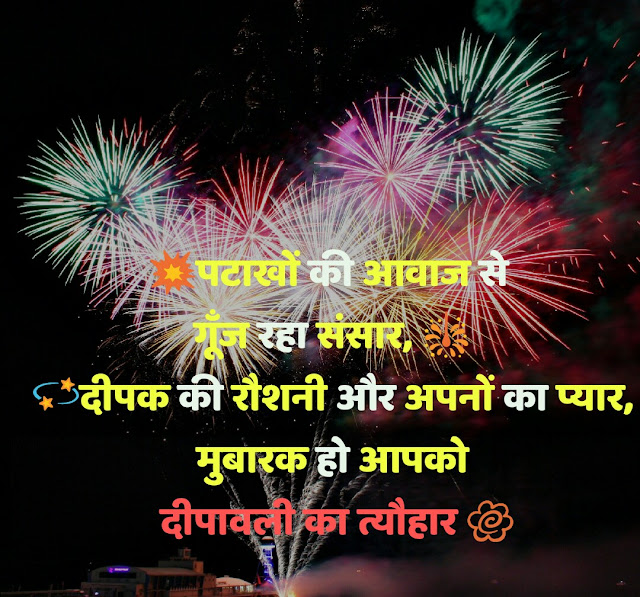 wishes for diwali in hindi