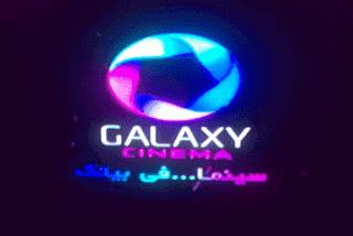 تردد قناة جالاكسي سينما