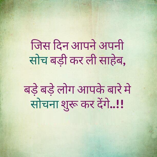 Whatsapp Status Top New Attitude Shayari In Hindi For Boys Girls